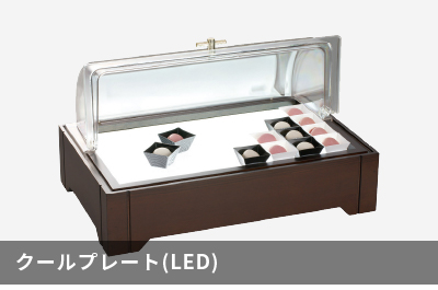 クールプレート(LED)